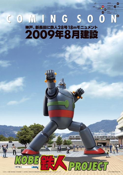 Tetsujin giant robot
